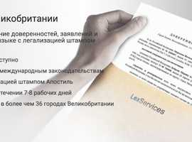 Documents notarisation in the Russian language with Apostille stamp legalisation in the UK
